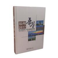 福州年鉴2017 方志出版社