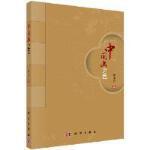 中国画之色 杨小晋 科学出版社 9787030580115