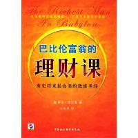 巴比伦富翁的理财课 克拉森;比尔李 中国社会科学出版社 9787500447924