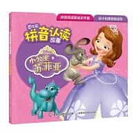 迪士尼拼音认读故事:小公主苏菲亚 (美)迪斯尼公司 著,童趣出版有限公司 编 9787115463487 人民邮电出版社