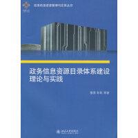 政务信息资源目录体系建设理论与实践