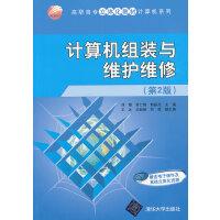 计算机组装与维护维修(第2版)(高职高专立体化教材计算机系列)