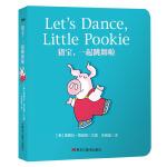 猪猪宝贝系列:猪宝,一起跳舞啦