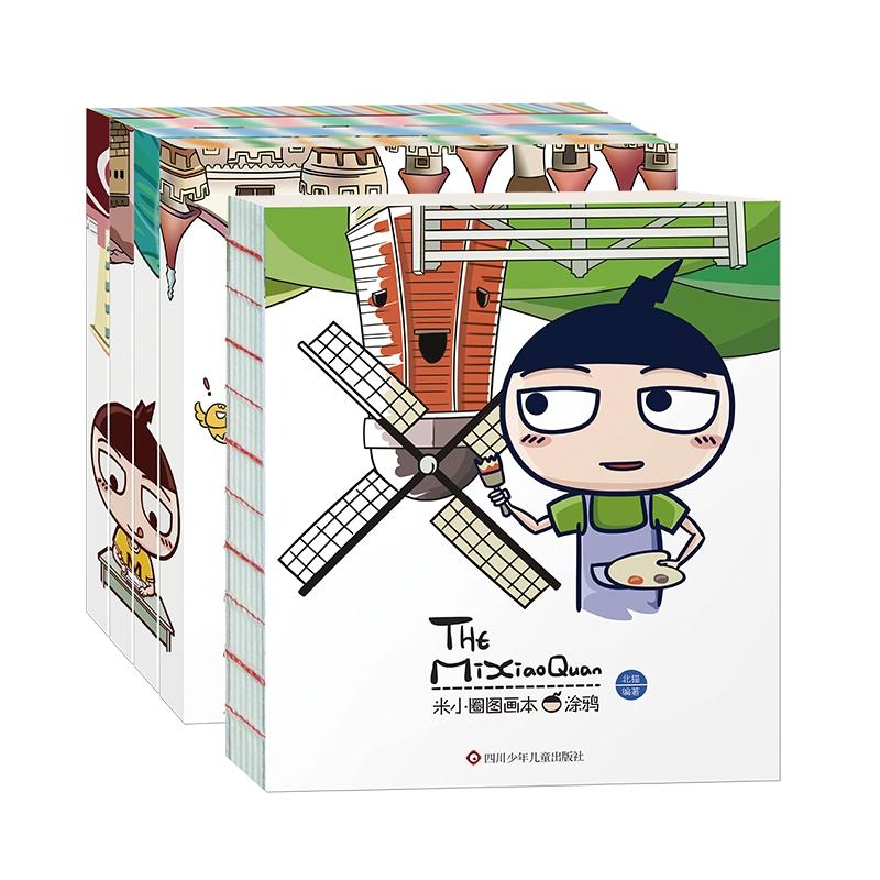 米小圈图画日记本(套装共5册)