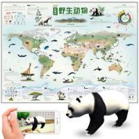 (平装绘本)AR全息绘本世界野生动物地图 中华地图学社 著 9787558800368 中华地图学社【直发】 达额立减