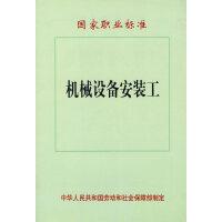 机械设备安装工/国家职业标准