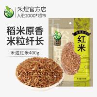 禾煜 红米 400g/袋 颗粒饱满 农家特产红米