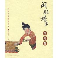 【二手旧书8成新】中国古代游戏文化:闲敲棋子落灯花-韦明铧-9787222049505 云南人民出版社