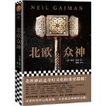 【新书店正版】北欧众神(北欧神话是奇幻文化的重要起源!)(英)尼尔・盖曼(Neil Gaiman);胡婧;读客文化 出