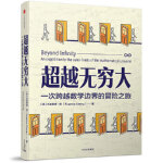 【正版新书直发】超越无穷大:一次跨越数学边界的冒险之旅[英] 尤金妮娅程(Eugenia Cheng)97875086