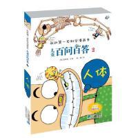 人体儿童百问百答2我的一本科学漫画书十万个为什么不可不知的知识7-14岁少年儿童科普百科全书小学生课外阅读书籍