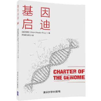 基因启迪 启基因文学之先河,迪万千读者之心声。