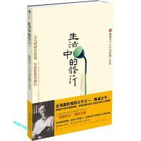 生活中的修行 陈履安刘洪理【正版图书,品质无忧】