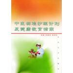 中医标准护理计划及健康教育指南