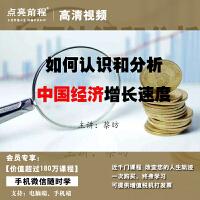 蔡�P如何认识和分析中国经济增长速度正版高清在线视频非DVD光盘 2.5