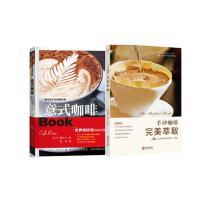 手冲咖啡 完美萃取咖啡达人的完全教战手册+意式咖啡 花式咖啡配方书 意式浓缩咖啡制作大全教程品鉴手冲咖啡指南 专业解说