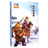 【正版图书-F】-小木屋的故事:漫长的冬季 9787506846264 中国书籍出版社 知礼图书专营店