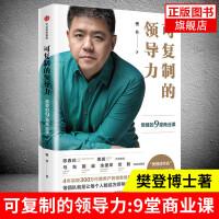 可复制的领导力:樊登的9堂商业课 樊登读书会发起人樊登博士著 团队管理企业管理畅销书 马东推荐