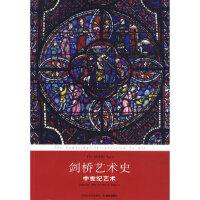 【正版现货】剑桥艺术史:中世纪艺术 (英)谢弗―克兰德尔(Shaver-Crandell,A);钱乘旦 9787544