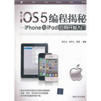 【包邮】iOS5编程揭秘-iPhone与iPad应用开发入门 杨正洪,郑齐心,郭晨 清华大学出版社 978730228