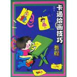 【新书店正品包邮】卡通绘画技巧教程 袁晓黎,朱方胜 江苏美术出版社 9787534413100