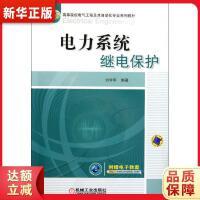 电力系统继电保护 刘学军 机械工业出版社9787111343707【新华书店 品质保障】