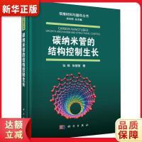 碳纳米管的结构控制生长 张锦,张莹莹 科学出版社9787030585219【新华书店 品质保障】