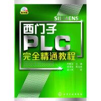 正版现货 9787122196859 西门子PLC完全精通教程 化学工业出版社
