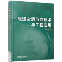 暖通空调节能技术与工程应用