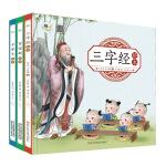 三字经 百家姓 千字文精装绘本 儿童注音版 有声朗读版