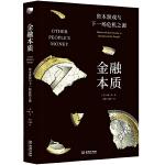 金融本� :�Y本游�蚺c下一�鑫�C之源
