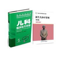 新生儿诊疗常规(第2版) 北京儿童医院诊疗常规+正版现货儿科临床处方手册 临床处方丛书常见儿科疾病实用儿科学实用儿科手