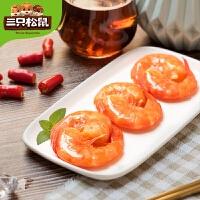 【三只松鼠_对对虾50g】休闲零食特产即食海鲜干货烤虾干大对虾干