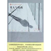 [封面有磨痕-YSY]-新世纪外国畅销小说书架38-男人与男孩 9787020089994 知礼图书专营店