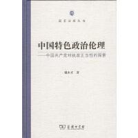中国特色政治伦理――中国共产党对执政正当性的探索