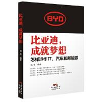 【正版全新直发】比亚迪,成就梦想:怎样运作IT,汽车和新能源 杨华 9787545453461 广东经济出版社有限公司
