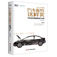 【新书店正版】汽车配件这样卖:汽车后市场销售秘诀100条俞士耀中华工商联合出版社9787515812410
