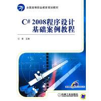 【二手旧书9成新】C#2008程序设计基础案例教程 江南