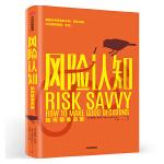 正版全新 风险认知:如何精准决策