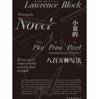 小说的八百万种写法(实操性强的创作技法,拆解破梗学套路,风靡全球的推理小说大师告诉你如何写出爆款小说。)