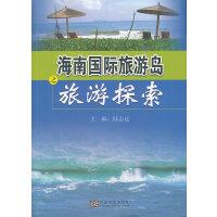 走向世界――海南国际旅游岛建设之探索