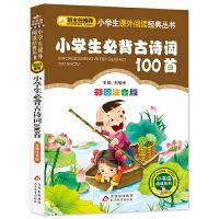 小学生必背古诗词100首(彩图注音版)/小学生语文新课标必读丛书