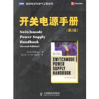 开关电源手册(第2版)―图灵电子与电气工程丛书