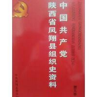 中国共产党陕西省凤翔县组织史资料