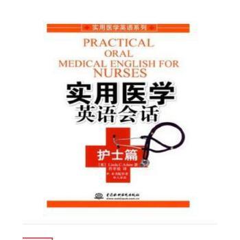 电子版PDF格式 电子书实用医学英语系列 实用医学英语会话 护士篇_肖幸锐2007译