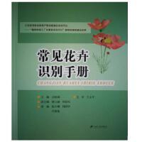 常见花卉识别手册