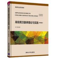 高级英汉翻译理论与实践 第4版 第四版 叶子南 清华大学出版社 英汉翻译教程