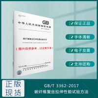 GB/T 3362-2017碳纤维复丝拉伸性能试验方法