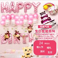 气球 送宝宝儿童装饰套餐生日派对场景 生日布置礼物卡通铝膜气球套装 生日快乐SN7763