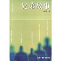 【新书店正版】兄弟故事李惊涛北京十月文艺出版社9787530206669